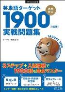 英単語ターゲット1900[5訂版]実戦問題集 大学juken新書英単語ターゲット1900