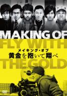 Making Of Fly With The Gold