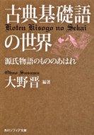 古典基礎語の世界 源氏物語のもののあはれ 角川ソフィア文庫
