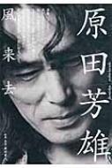 原田芳雄 風来去