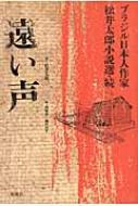 遠い声 ブラジル日本人作家松井太郎小説選・続