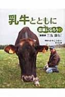 乳牛とともに 酪農家・三友盛行 農家になろう