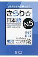 きらり☆日本語n5語彙 日本語能力試験対応