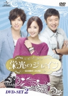 栄光のジェイン DVD-SET2