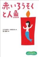 赤いろうそくと人魚 1年生からよめる日本の名作絵どうわ
