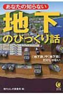 あなたの知らない地下のびっくり話 「地下鉄」や「地下街」だけじゃない KAWADE夢文庫