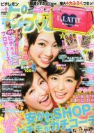 ピチレモン/ピチレモン 2012年9月号