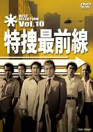 特捜最前線 BEST SELECTION VOL.10