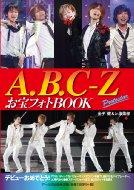 A.B.C‐Zお宝フォトBOOK Protostar RECO BOOKS