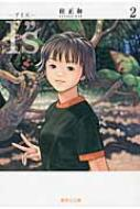I S(アイズ)2 集英社文庫コミック版