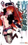 青の祓魔師 9 ジャンプコミックス