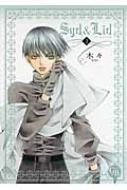 Syd & Lid 3 幻冬舎コミックス漫画文庫