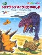 恐竜トリケラトプスとウミガメのしま カルカロドントサウルスとたたかうまき 恐竜だいぼうけん