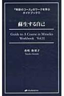 蘇生する自己 『奇跡のコース』のワークを学ぶガイドブック 11