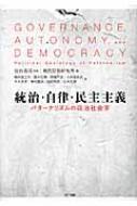 統治・自律・民主主義パターナリズムの政治社会学