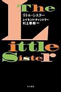 リトル・シスター ハヤカワ・ミステリ文庫