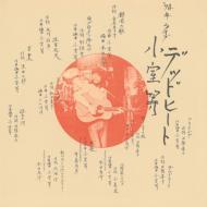 デッドヒート〜'74年ライブ