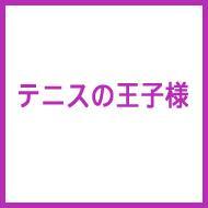 テニスの王子様/テニプリtv Complete Best ending Time