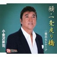 願・一条戻り橋/横浜セレナーデ