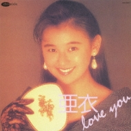 亜衣-love you