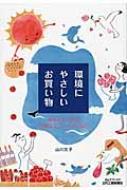 HMV&BOOKS online山川文子/環境にやさしいお買い物 あなたもできるお得なエコライフ B & Tブックス