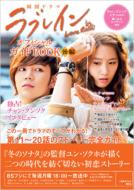 Korean Drama Love Rain Official Guide BOOK (2 out of 2)