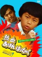 熱血あばれはっちゃく DVD-BOX1 デジタルリマスター版