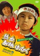 熱血あばれはっちゃく DVD-BOX2 デジタルリマスター版