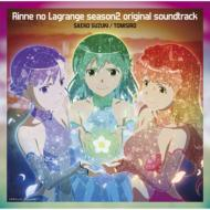 TVアニメーション「輪廻のラグランジェ season2」オリジナルサウンドトラック