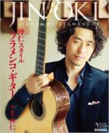 ムック 沖仁スタイル フラメンコギター DVD付き