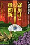 片山杜秀の本 ラジオ・カタヤマ 震災篇 5 線量計と機関銃