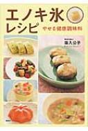 エノキ氷レシピ やせる健康調味料 講談社のお料理BOOK