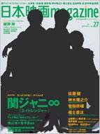 日本映画magazine Vol.27