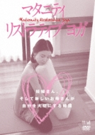 HMV&BOOKS onlineHow To./マタニティ リストラティブ ヨガ: 妊婦さん、そして新しいお母さんが自分を大切にする時間
