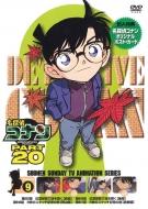 名探偵コナン PART 20 Volume9