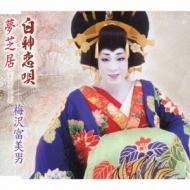 白神恋唄/夢芝居(ニュー・バージョン)