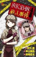 AKB48殺人事件 少年サンデーコミックススペシャル
