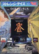 ストレンジ・デイズ No.155 2012年10月号