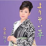 HMV&BOOKS online石原詢子/よりそい草 (お得盤cd)