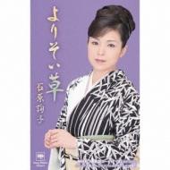 ローチケHMV石原詢子/よりそい草 (お得盤カセット)