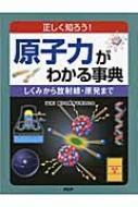 原子力がわかる事典 正しく知ろう!しくみから放射線・原発まで