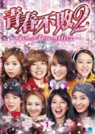 Invincible Youth 2 Season 1 DVD BOX 1