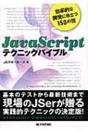 JavaScriptテクニックバイブル 効率的な開発に役立つ150の技