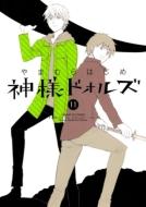 神様ドォルズ 11 サンデーGXコミックス