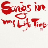 Songs In My Life Time