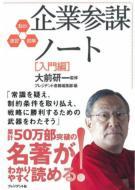 企業参謀ノート 入門編
