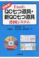 超簡単!ExcelでQC七つ道具・新QC七つ道具作図システム