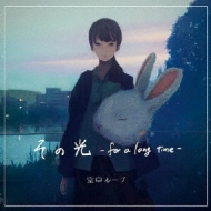 その光 -for a long time-(+DVD)