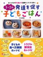 1〜3歳 発達を促す子どもごはん まいにちの手を動かす食事で、すくすく育つ