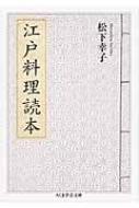 江戸料理読本 ちくま学芸文庫
